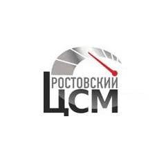 "ФБУ ""Ростовский ЦСМ"""